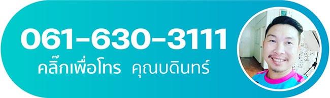 contact botton789